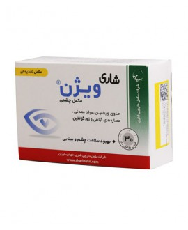 خرید اینترنتی قرص ویژن شاری 30 عددی