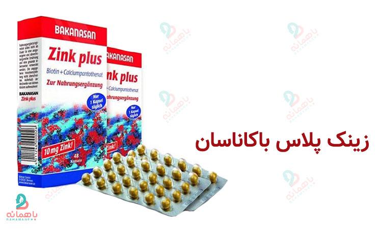 زینک پلاس باکاناسان