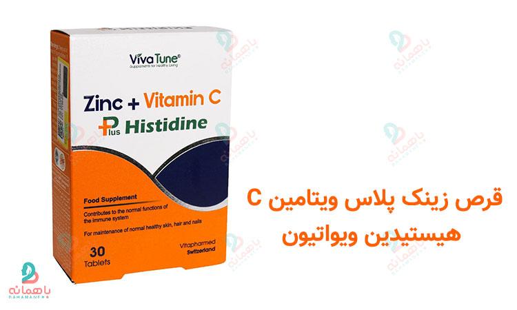 زینک پلاس ویتامین C هیستیدین ویواتیون