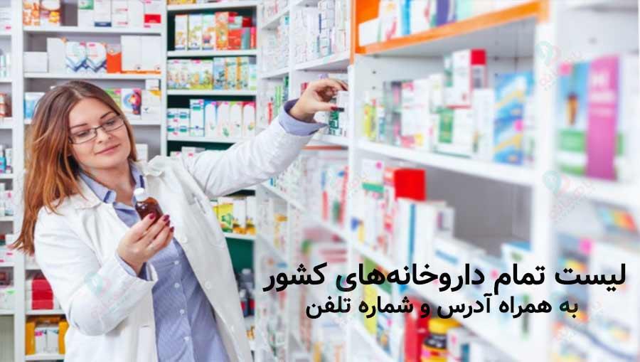 لیست همه داروخانه های کشور با آدرس و تلفن