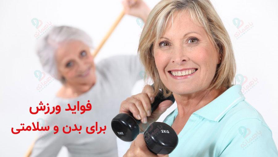 فواید ورزش برای بدن و سلامتی