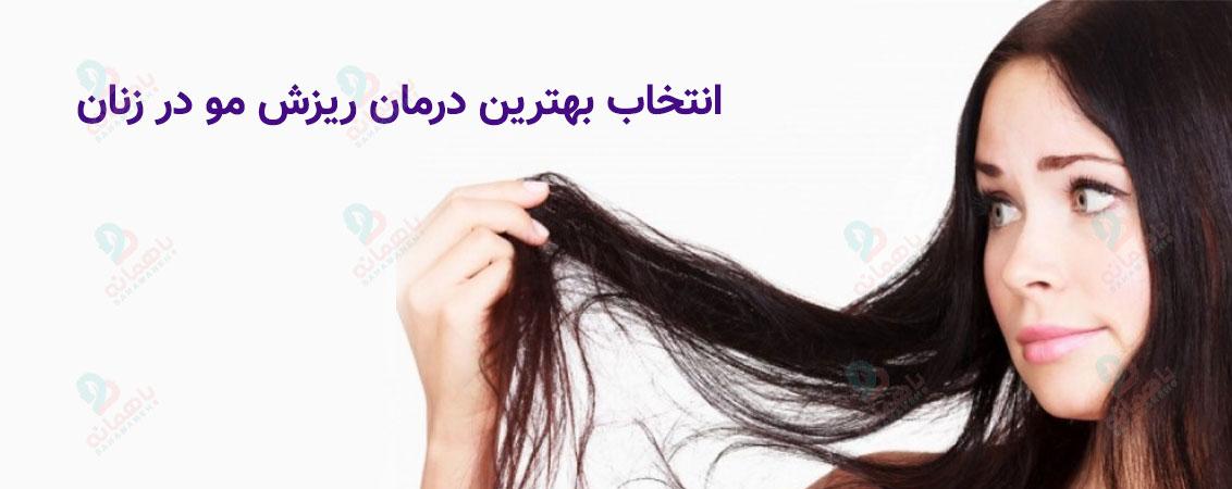 درمان ریزش مو سریع و قطعی