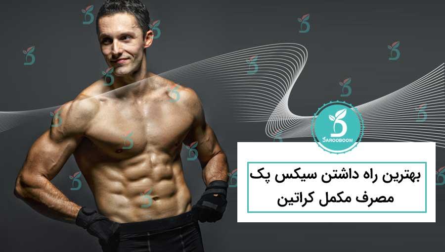 بهترین مکمل رشد عضله