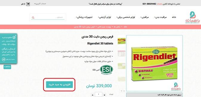 خرید از داروخانه آنلاین باهمانه مرحله 1