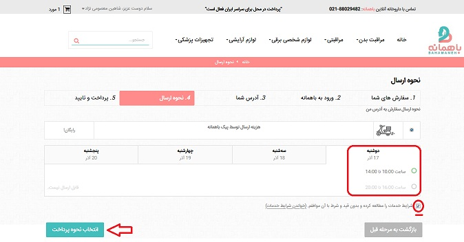 خرید از داروخانه آنلاین باهمانه تهران