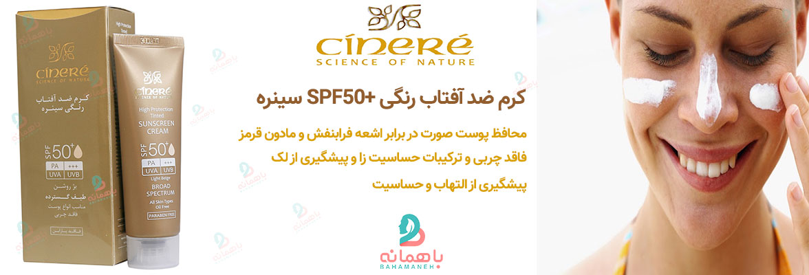 ضدآفتاب رنگی Cinere SPF50
