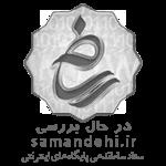 نماد ساماندهی باهمانه