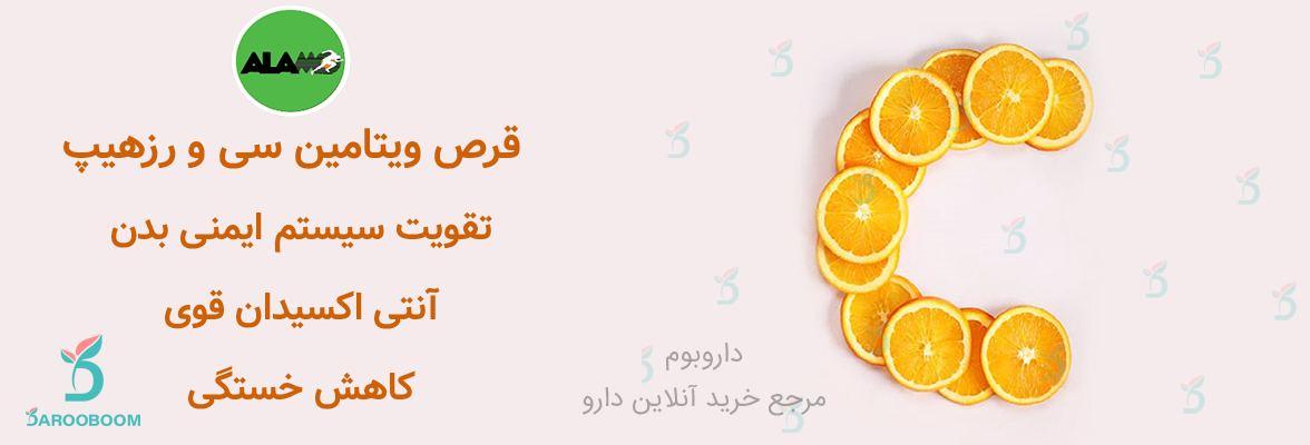 کپسول ویتامین c با رز هیپ آلامو محصولی عالی برای تامین ویتامین ث مورد نیاز بدن است.