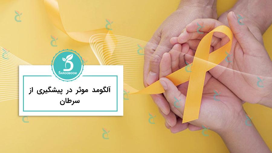 آلگومد باعث پیشگیری از سرطان میشود.