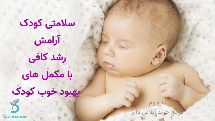 مکمل بهبود خواب کودک