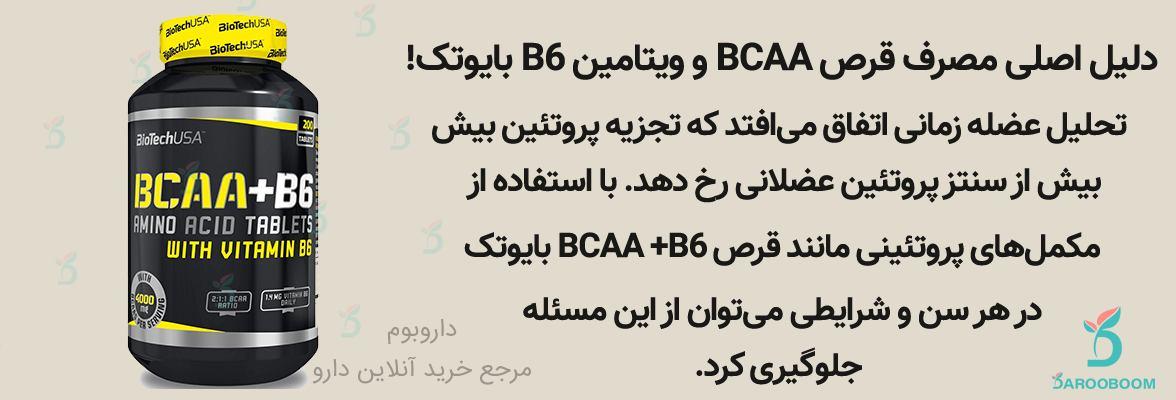 خرید قرص BCAA+B6 بایوتک