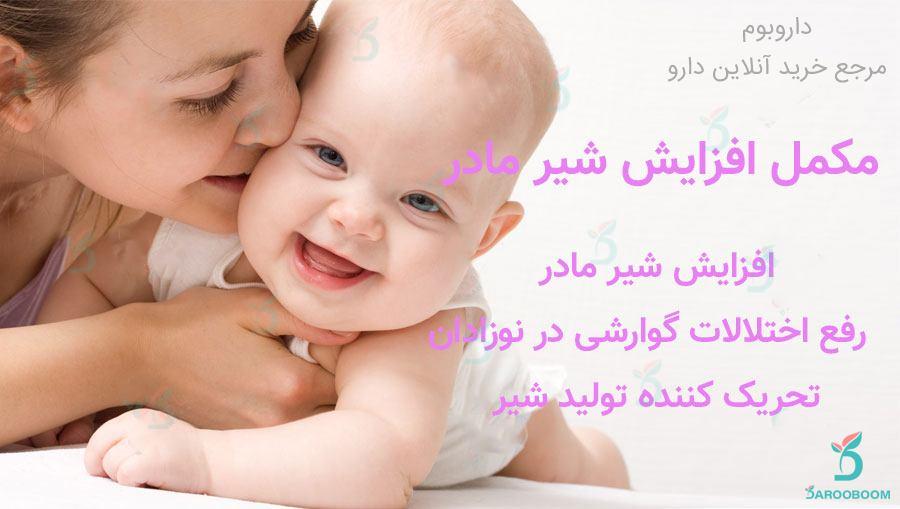 مکمل افزایش شیر مادر