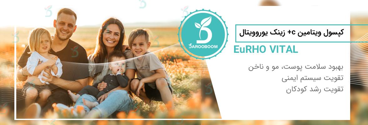 قرص زینک پلاس با ویتامین سی 10 یوروویتال