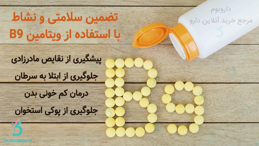 اسید فولیک B9