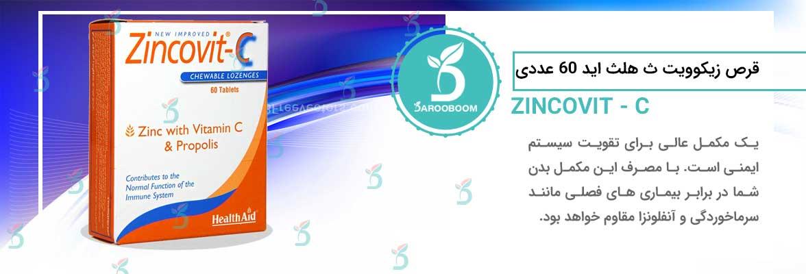 قرص زینکوویت ث هلث اید بهترین مکمل برای تقویت سیستم ایمنی است.