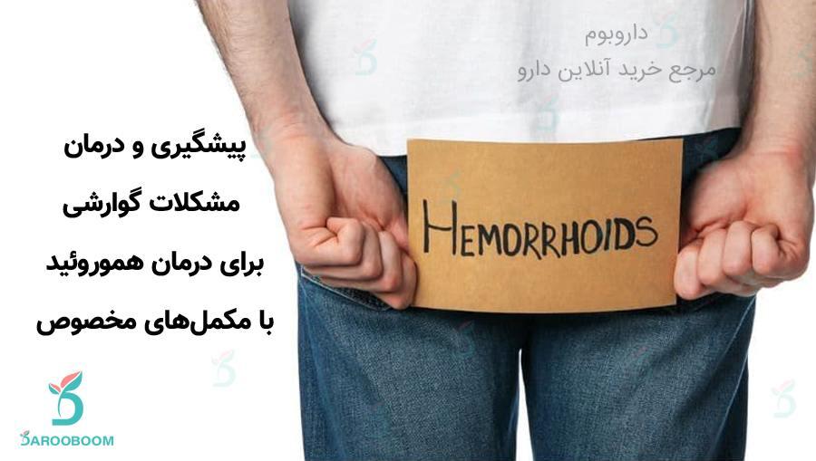 درمان هموروئید