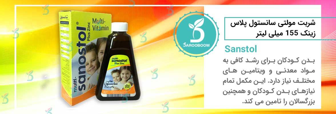 شربت مولتی سانستول پلاس زینک بهترین مولتی ویتامین برای کودکان و بزرگسالان است.