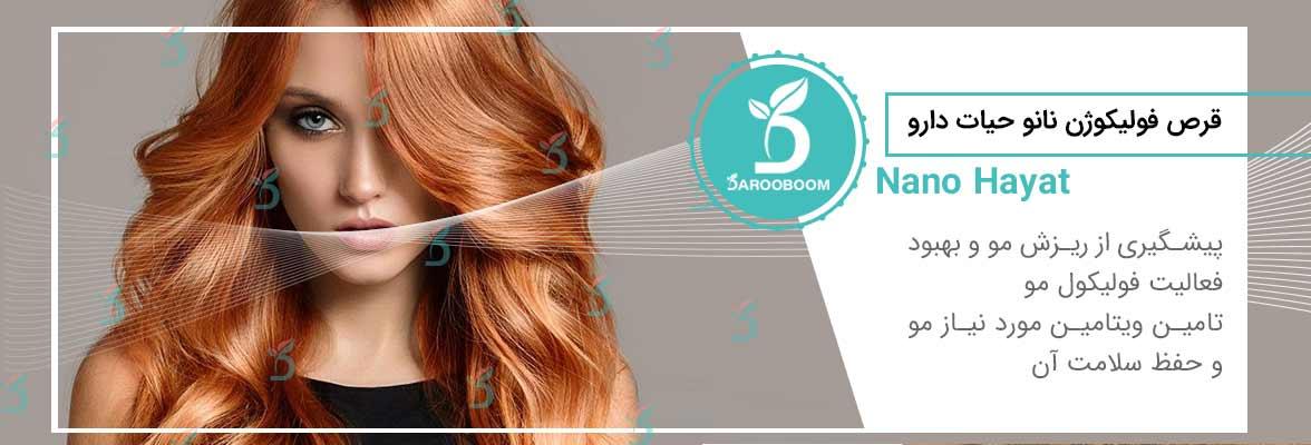 تقویت مو Folicogen