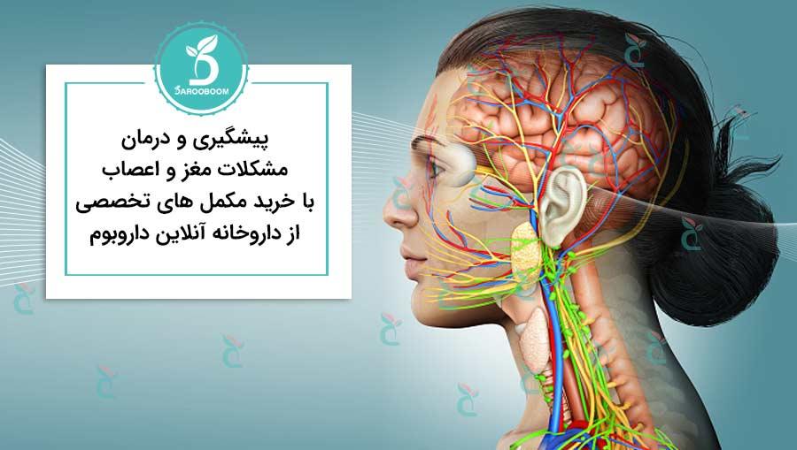بهترین مکمل مغز و اعصاب