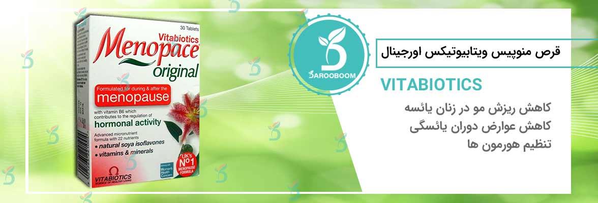 قرص منوپیس ویتابیوتیکس بهترین درمان برای گر گرفتگی یائسگی است.