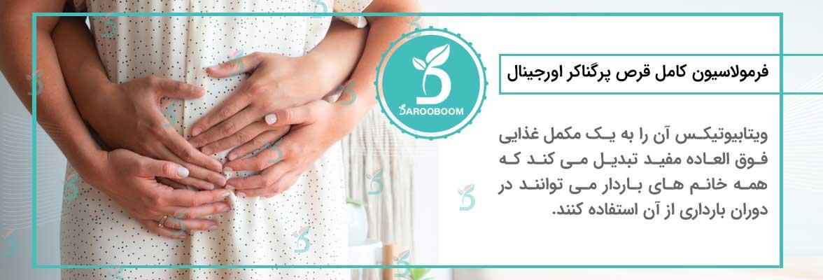 مزایای قرص پرگناکر برای سلامت مادر و جنین