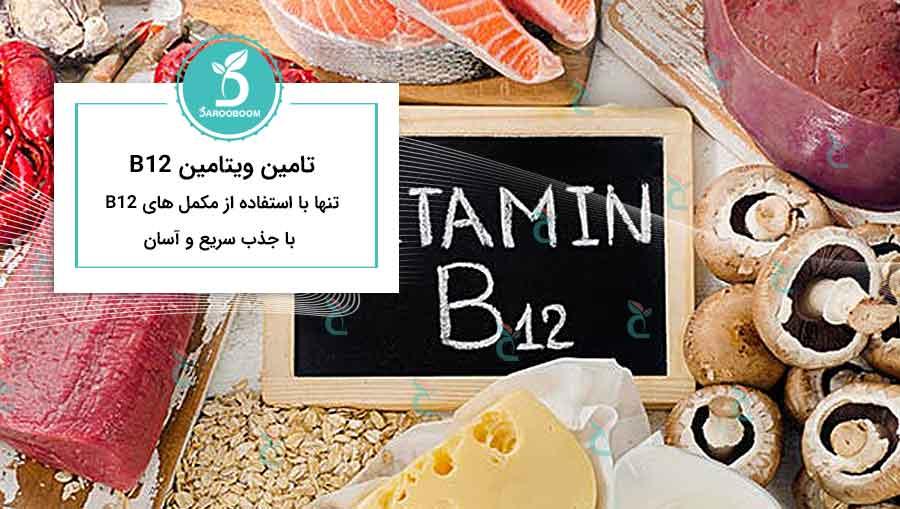 قرص ویتامین ب 12
