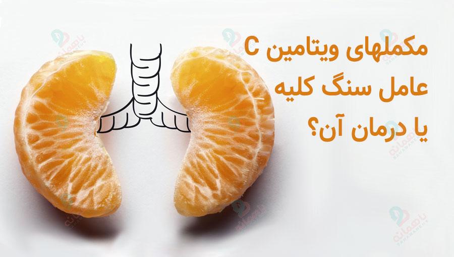 ویتامین سی و تکرر ادرار