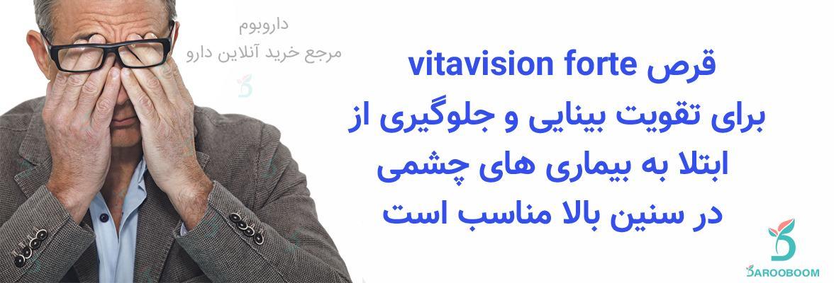 ویتاویژن برای سالمندان