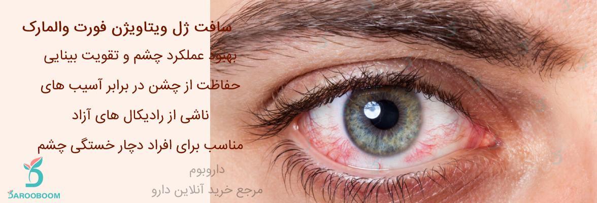 قرص ویتاویژن بهبود بینایی