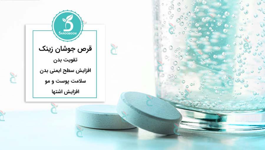 فواید زینک برای سلامتی بدن