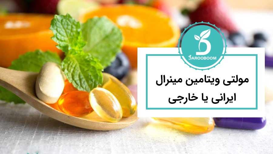 مولتی ویتامین مینرال ایرانی یا خارجی