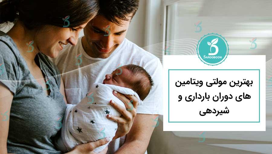 بهترین مولتی ویتامین بانوان در دوران شیردهی و بارداری