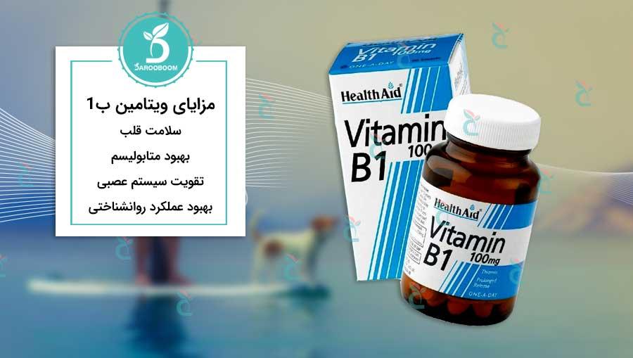 مزایای ویتامین ب1