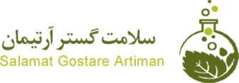 سلامت گستر آرتیمان S G Artiman